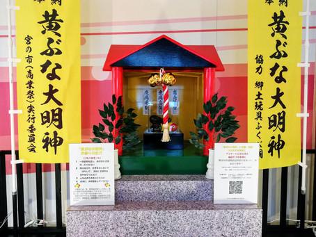宮の市実行委員会「黄ぶな大明神」のキャンペーンシステムに採用されました