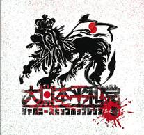 大日本平和党 / V.A
