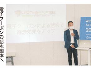 『下野新聞』にて、栃木県庁で開催されたピッチイベントの様子が紹介されました。