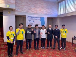 宇都宮市主催「Utsunomiyaアクセラレーター2018」に採択されました