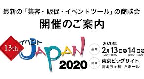 イベントJAPAN2020に出展します