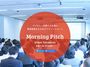 Morning Pitch登壇のお知らせ