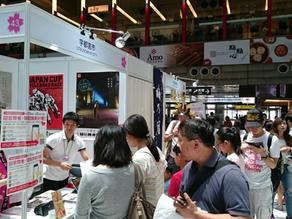 第5回「日本の観光・物産博」 @ 台湾・台北駅構内