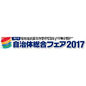 自治体総合フェア2017に出展します