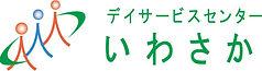 熊本県,大津町,介護,デイサービス,いわさか,デイサービスセンターいわさか,(有)ひだまり