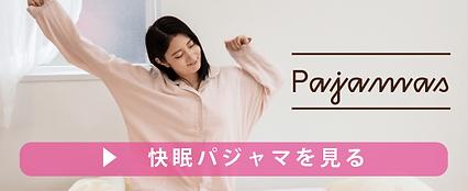 快眠パジャマ