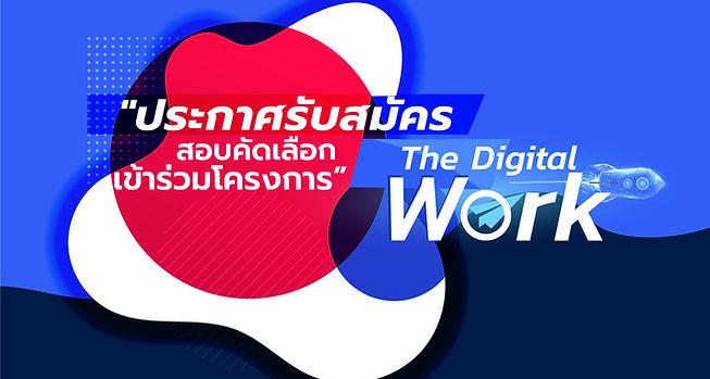 ประกาศสอบ album the digital work-01-01.j
