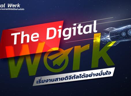 The Digital Work by TeC หลักสูตรยุคใหม่ที่มหาวิทยาลัยไม่เคยสอน