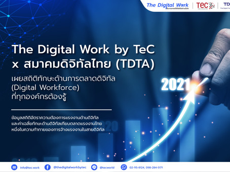 The Digital Work by TeC x สมาคมดิจิทัลไทย (TDTA)