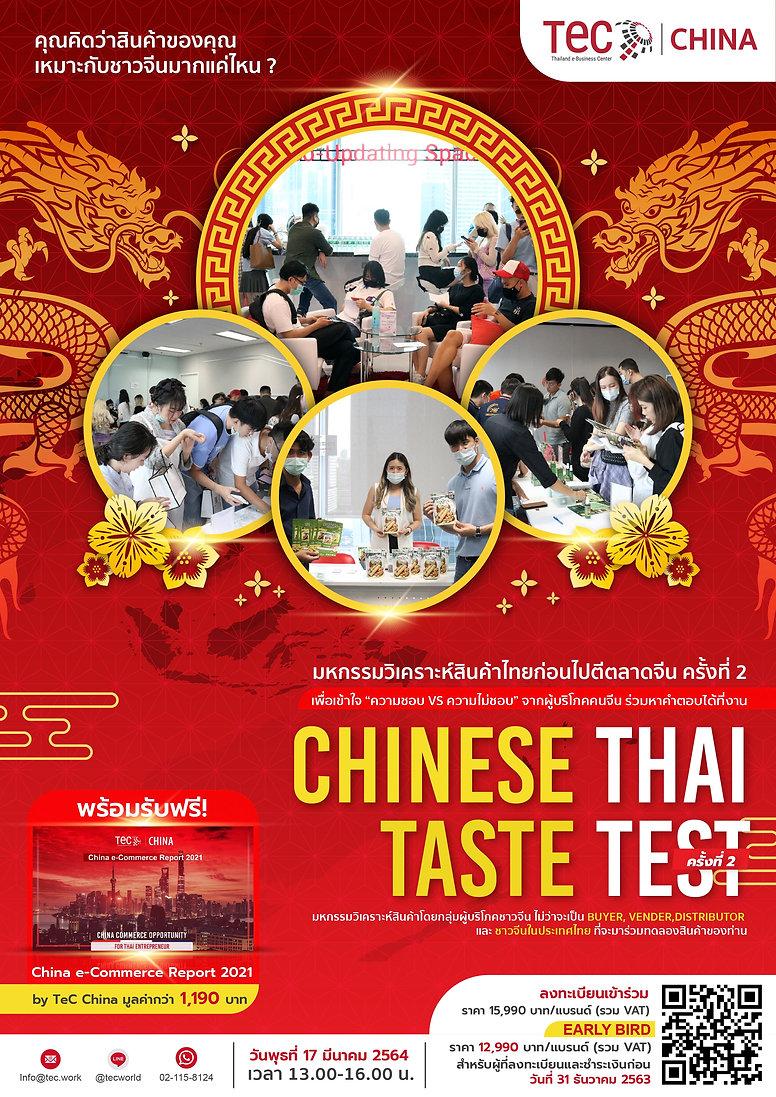 Poster Chinese Thai Taste Test Phase2-02