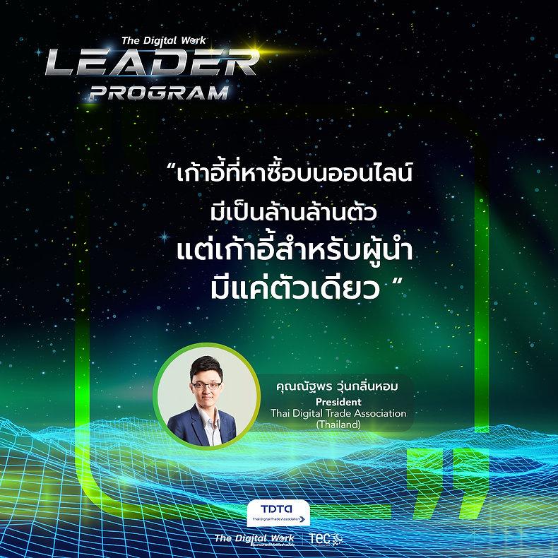 Quote TDWL -03.jpg