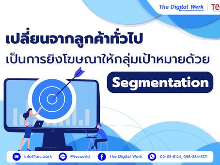 เปลี่ยนจากลูกค้าทั่วไป เป็นการยิงโฆษณาให้กลุ่มเป้าหมายด้วย Segmentation