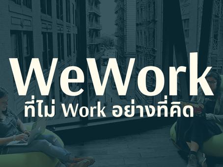 WeWork ที่ไม่ Work อย่างที่คิด