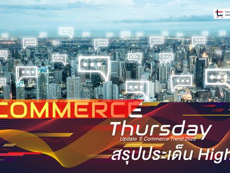 Highlight งาน E-Commerce Thursday : Update E-Commerce Trend 2020