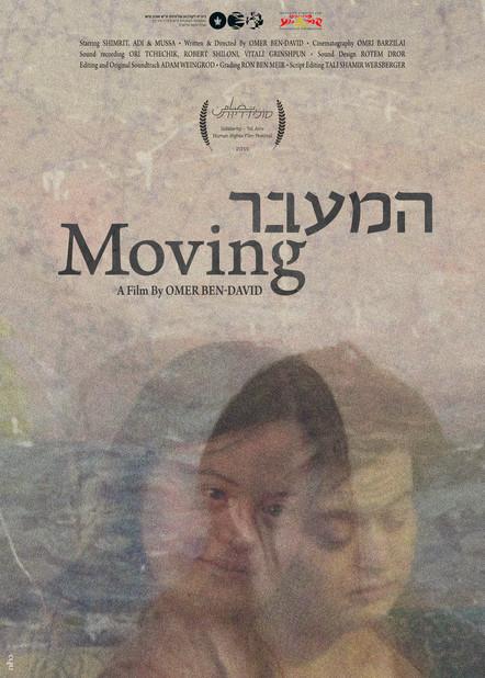 המעבר / Moving