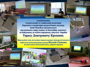 Дякуємо народному депутату України за благодійну допомогу