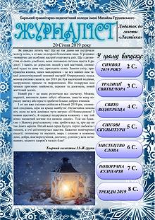 Жерналіст_січень.png