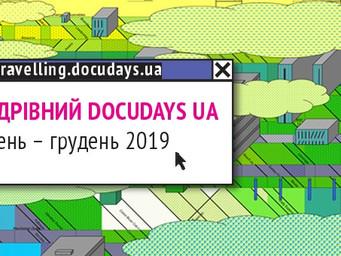 XVI мандрівний міжнародний фестиваль документального кіно
