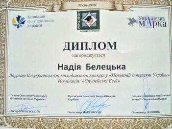 Вітаємо лауреата Всеукраїнського конкурсу «Новітній інтелект України»