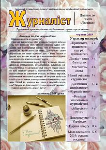 Журналіст_Червень.png