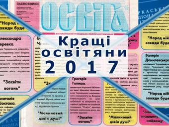 Директор коледжу Петро Савчук серед кращих освітян 2017 року