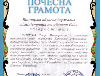 Директора коледжу нагороджено Почесною грамотою облдержадміністрації та обласної Ради
