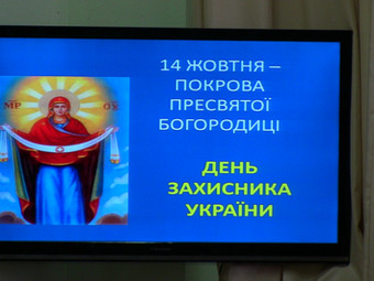 Свято Покрови Пресвятої Богородиці і День українського козацтва