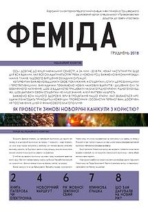 Фемида_грудень2018.png