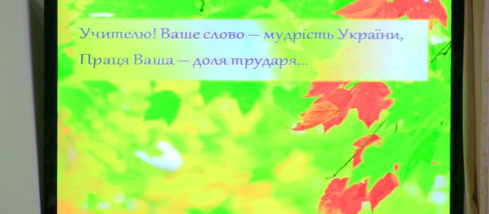 Учителю! Ваше слово – мудрість України, праця Ваша – доля трударя…
