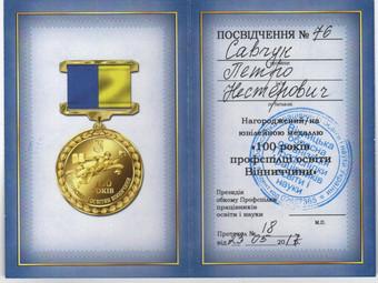 100 років Вінницькій обласній організації Профспілки працівників освіти і науки