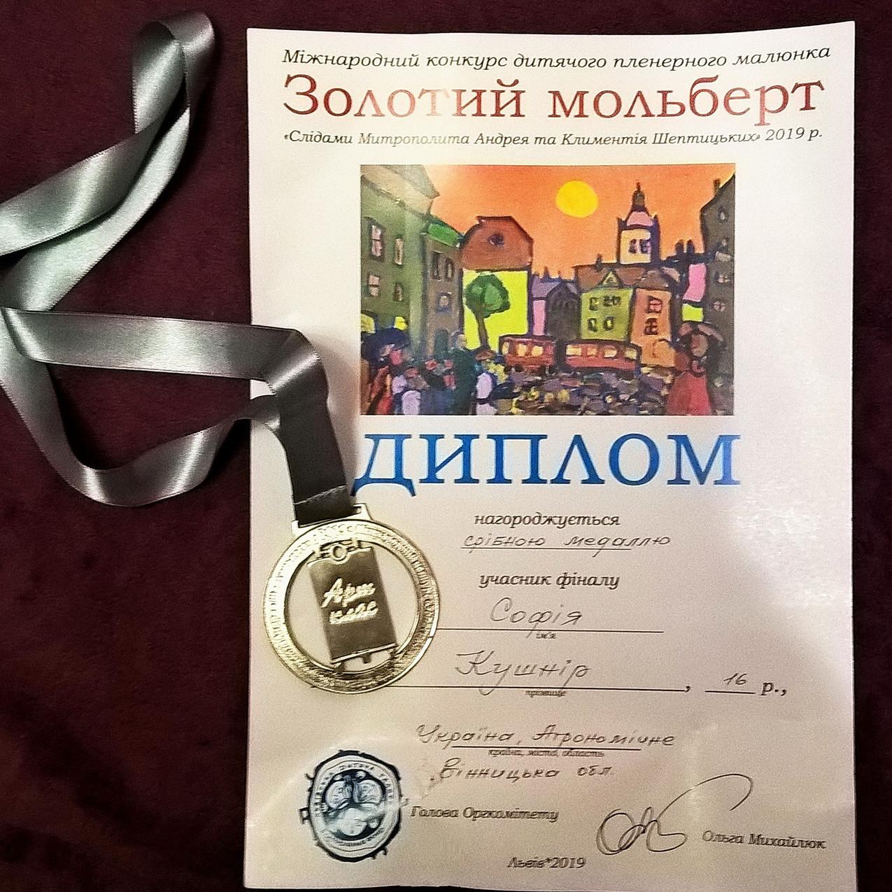 Кушнір (11)