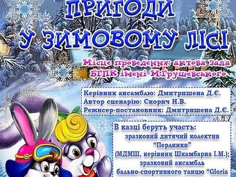 """Прем'єра дитячої новорічної казки """"Пригоди у зимовому лісі"""""""