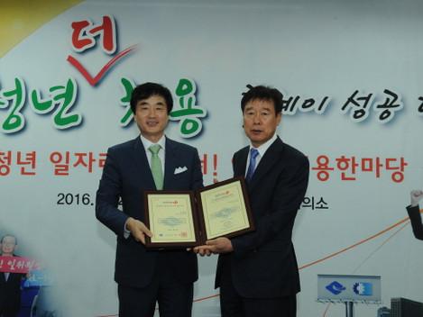 경상북도 청년고용 우수기업 증서 수여2016.09.21
