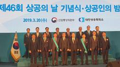 송재열 대표이사님 제46회 상공의 날 '금탑산업훈장' 수훈