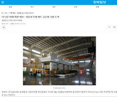 글로벌 강소기업이 답이다_경북일보 기사 소개