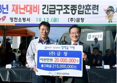 송재열 금창 대표, 장학금 2천만원 기탁