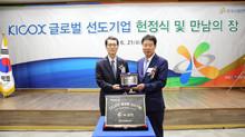 KICOX 글로벌 선정기업 헌정식 및 만남의 장