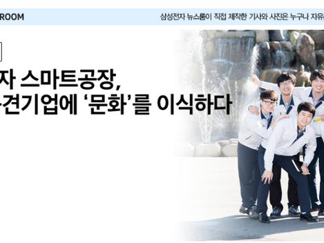 삼성전자 스마트공장, 영천 중견기업에 '문화'를 이식하다.