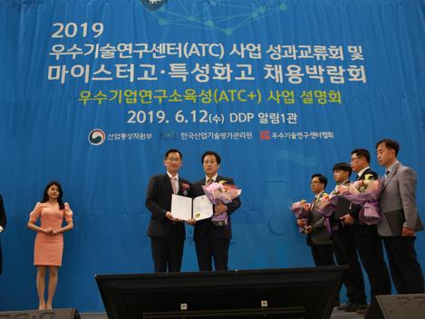 2019 우수기술연구센터사업 성과교류회 개최 및 최해태 부사장님 표창장 수상
