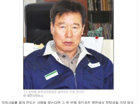 장학금 개인 최다 기탁...경영방식도 독특   -  영천시민신문 시민기자 기획취재 2016.03.15
