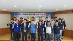 영천상의 - ㈜금창 협력사 FTA원산지관리 공동대응 컨소시엄 강화 발대식