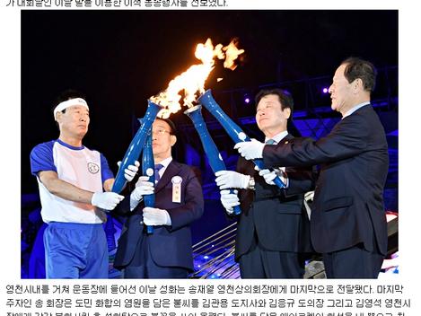 송재열 대표이사님 제55회 경북도민체전 성화봉송