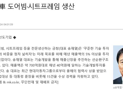 신기술로 무장한 한국의 강소기업 (글로벌 선도기업, 2016.11.24 매일경제신문)