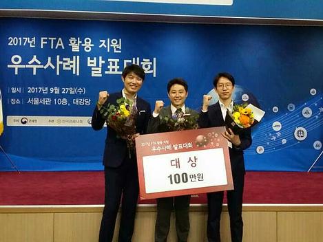 2017 FTA  활용지원 우수사례 발표대회 '대상'수상