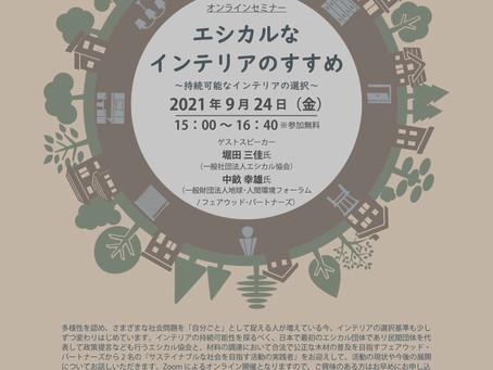 2021年9月24日(金)オンラインセミナー開催「エシカルなインテリアのすすめ」