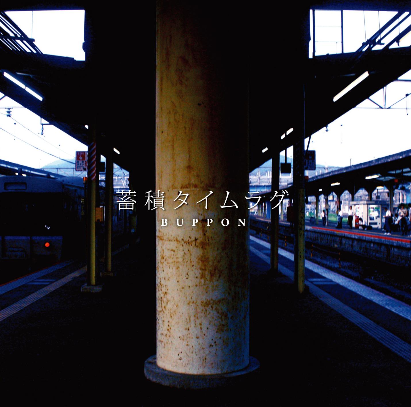 2011.1.buppon-01