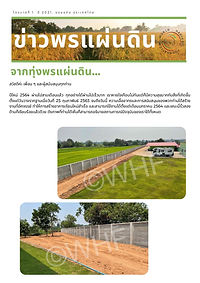 Q1 2021 Harvest News (Thai)-page-001.jpg