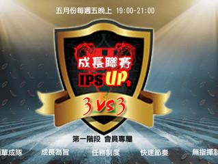 IPS UP三對三成長聯賽