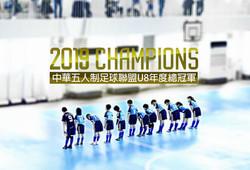 2019中華五人制足球聯盟-U8年度總冠軍
