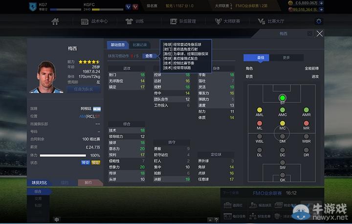 【C】世足球星虛擬遊戲